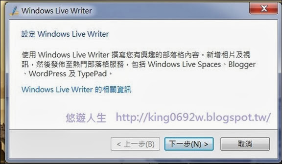 設定Windows Live Writer