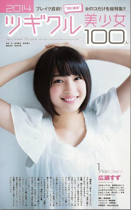 Weekly_Playboy_Magazine_IDOL_01