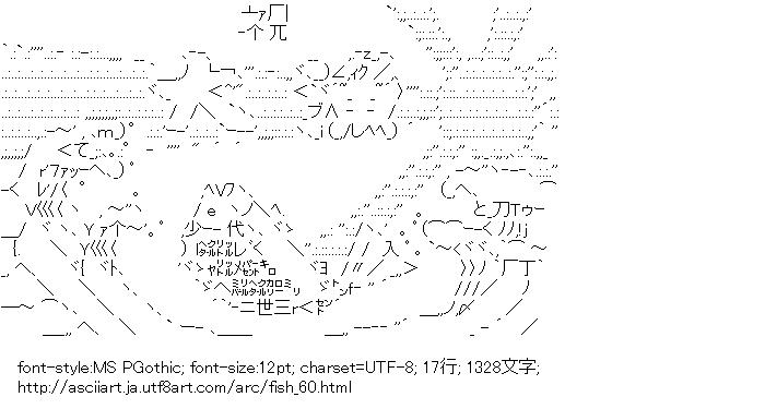 [AA]大漁