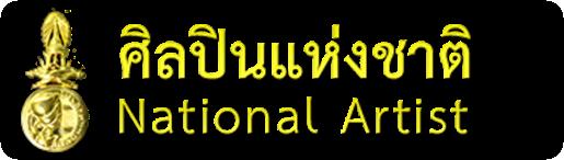artist thailand