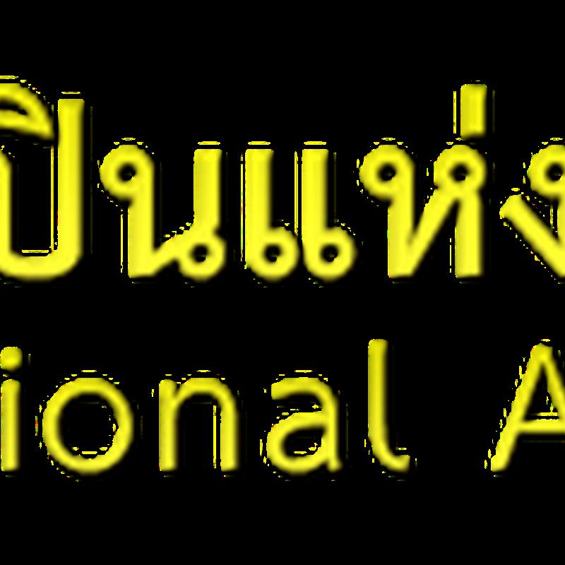 Día del Artista Nacional