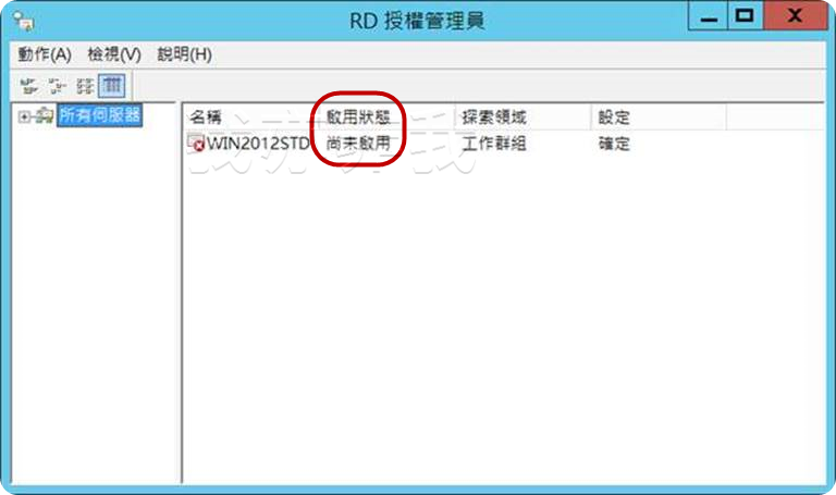 RDS 伺服器啟用狀態為「尚未啟用」