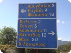 GreecePt12013 284