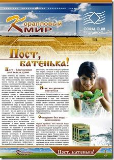 """Газета Коралловый Мир """"Пост, батенька!"""""""