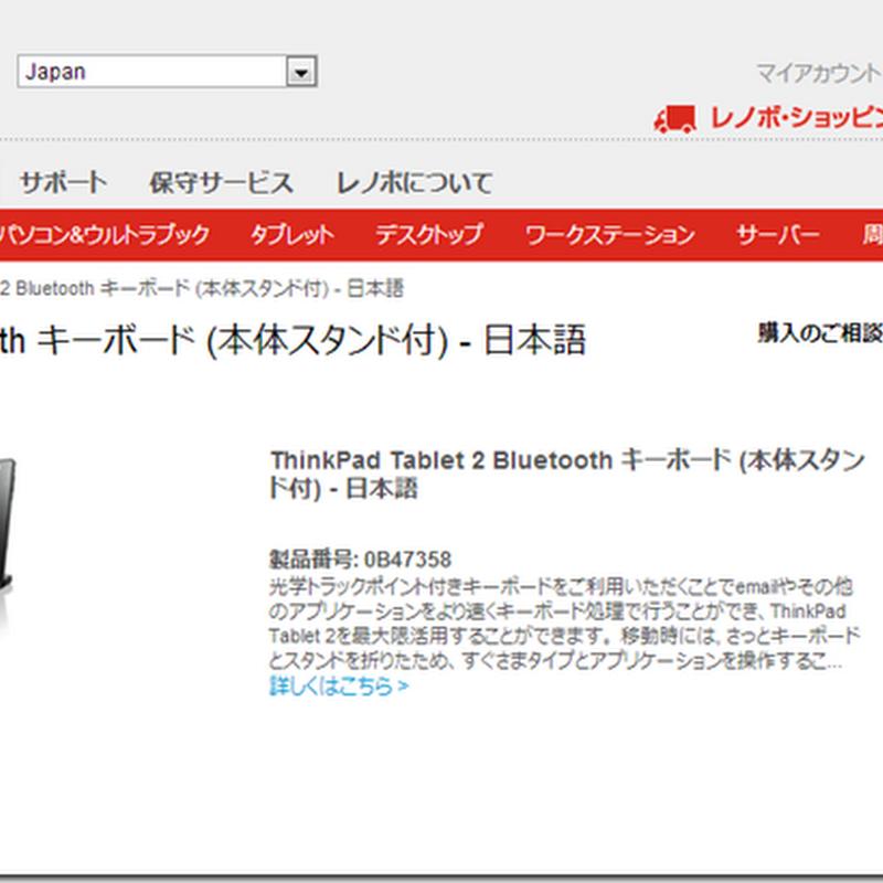 キーボードマニア垂涎の的が 40% off ~3/14 まで! ThinkPad Tablet 2 Bluetooth キーボード
