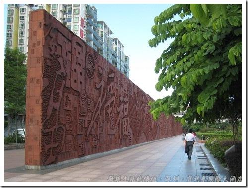 深圳寶利來國際大酒店,其實在白天我還是有到飯店的外頭走走啦!這是「萬福廣場」的萬福壁,上面雕刻著各種不同書寫格式的象形「福」字。據說觸摸牆壁可以帶來福氣,全長130公尺、高5.67公尺。