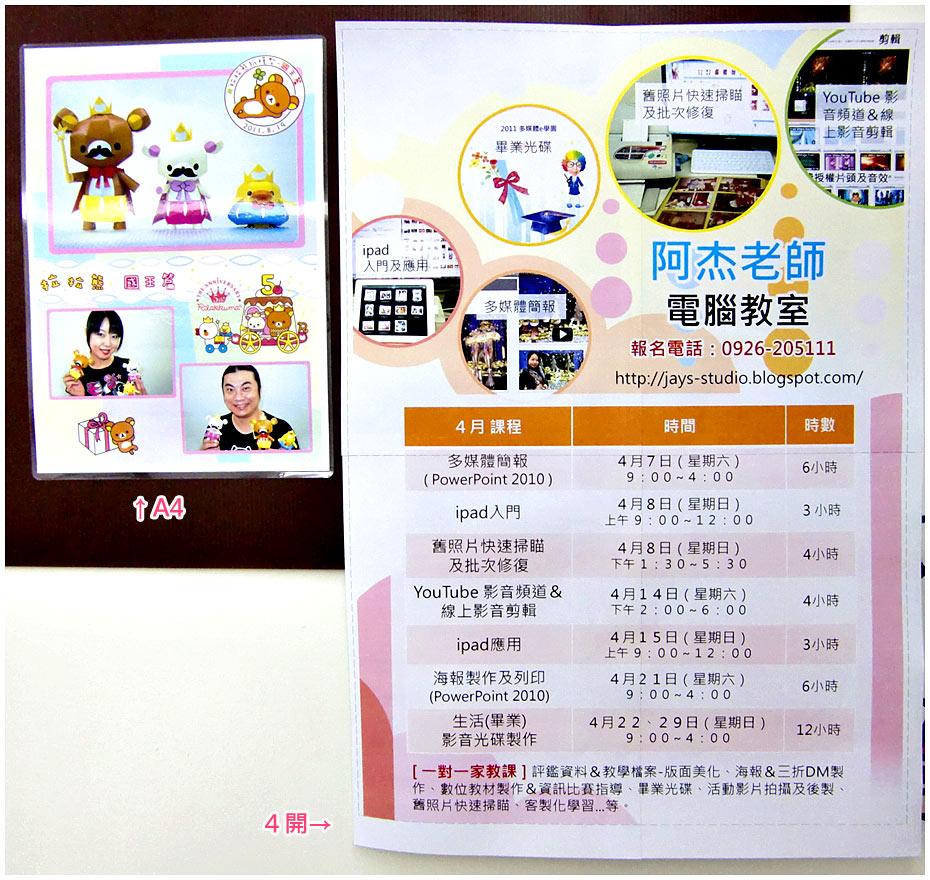201204class11.jpg