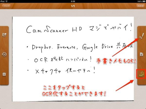 1CamScanner HD Pro addon