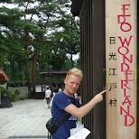 Edo Wonderland entrance in Tochige prefecture in Nikko, Totigi (Tochigi) , Japan