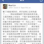 【乳腺疏通】台北的Noel