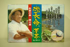 徳長命草茶(箱入り)