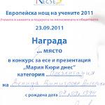 Denica Angelova_nagrada.jpg