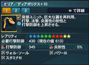 2014-12-08 20_13_54-Phantasy Star Online 2
