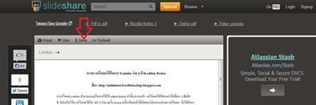 หน้าต่างไฟล์เอกสารของ slideshare