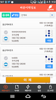 Screenshot of Wooribank So-easy Banking