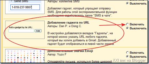 gmail URL gadget