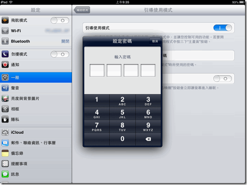 iOS 6-04