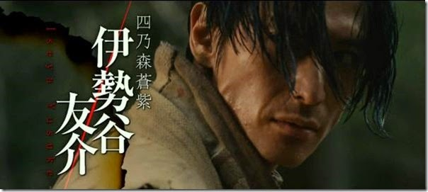 new live-action Rurouni Kenshin sequel movie teasers_Shinomori Aoshi