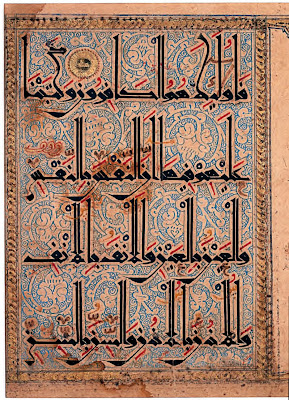 Cat. No. 5: Folio from the Qarmathian Quran Iran, mid-12th century