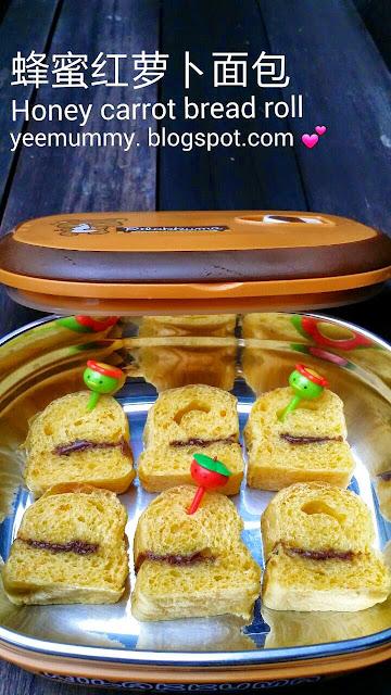 Honey Carrot Bread Roll 蜂蜜红萝卜面包