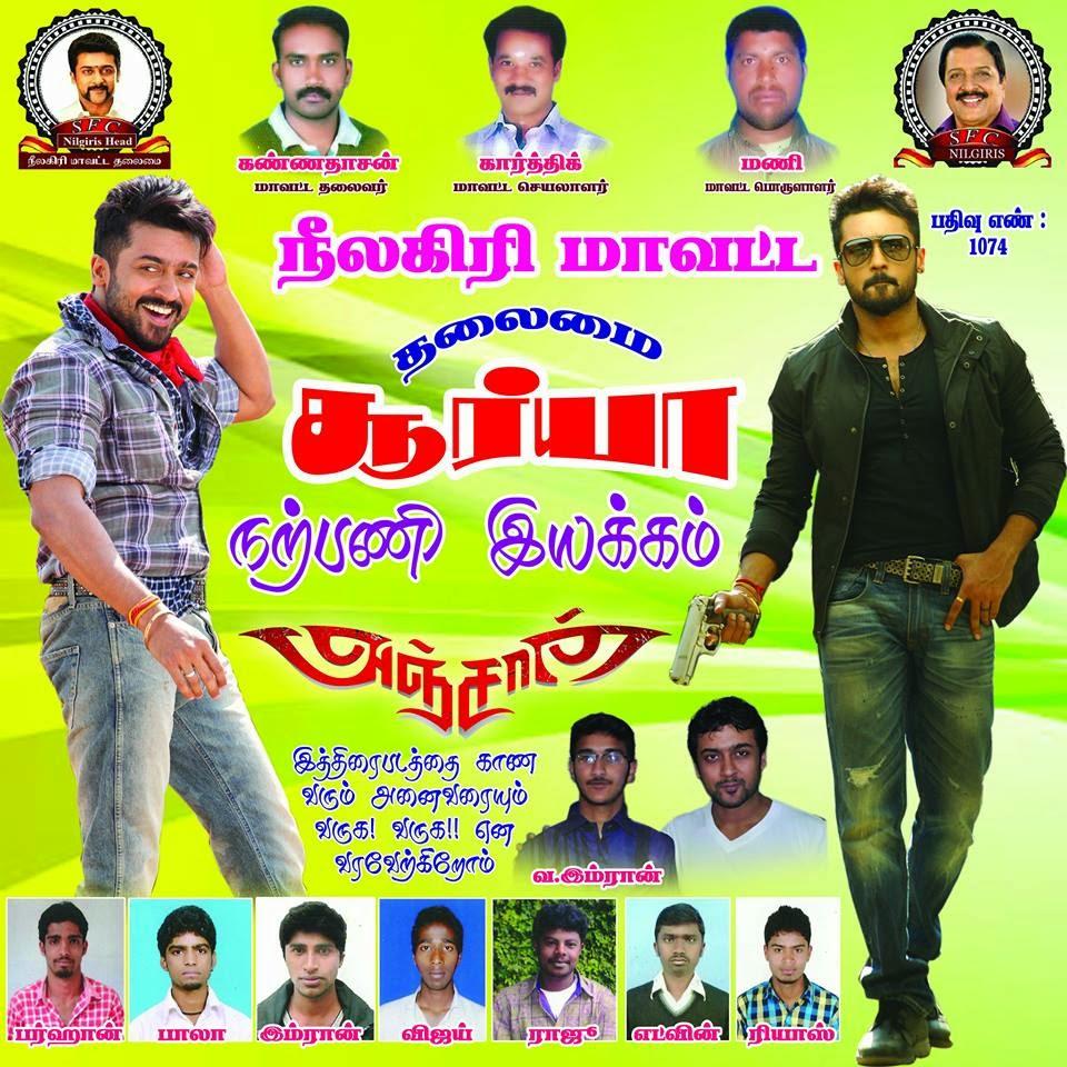 Suriya fans club nilgiris all india surya fans club all india surya fans club thecheapjerseys Gallery