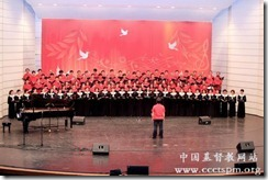 Beijing Three Self System Praising CCP Concert