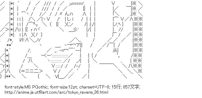 東京レイヴンズ,大連寺鈴鹿