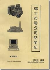 1994-09-瑞士布勒公司