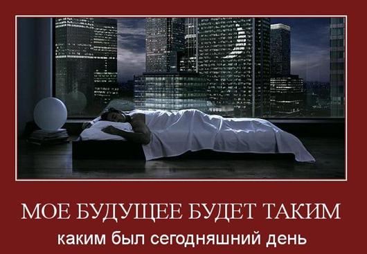 1418-moe_buduschee_budet_takim_kakim_byl_segodniashnii_deni