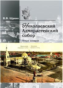 Щукин В.В. Николаевский адмиралтейский собор. Очерк истории