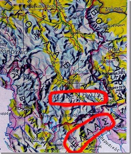Ελληνικός χάρτης πριν μερικές δεκαετίες. Σύμφωνα με τον χάρτη η ΕΛΛΑΣ συνορεύει με την ΜΑΚΕΔΟΝΙΑ