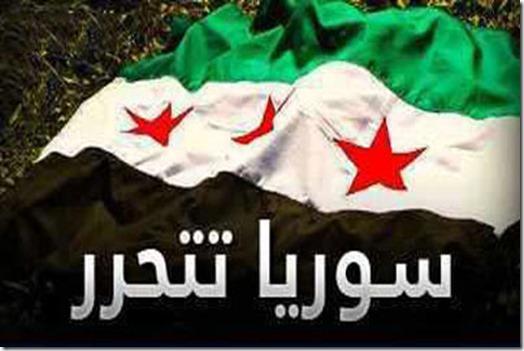 سوريا تتحرر