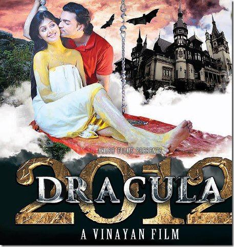 malayalam_film_Dracula_2012_3D_pics