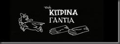 freemovieskanonaki.blogspot.gr  kanonaki, ταινιες, ελληνικος κινηματογραφος, TA KITRINA GANTIA