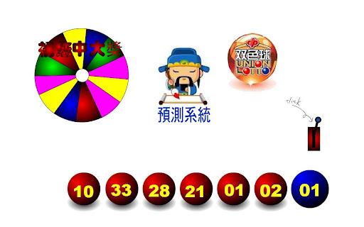 玩商業App|双色球免費|APP試玩