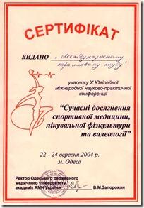 Сертификат на  Държавния медицински университет – Одеса