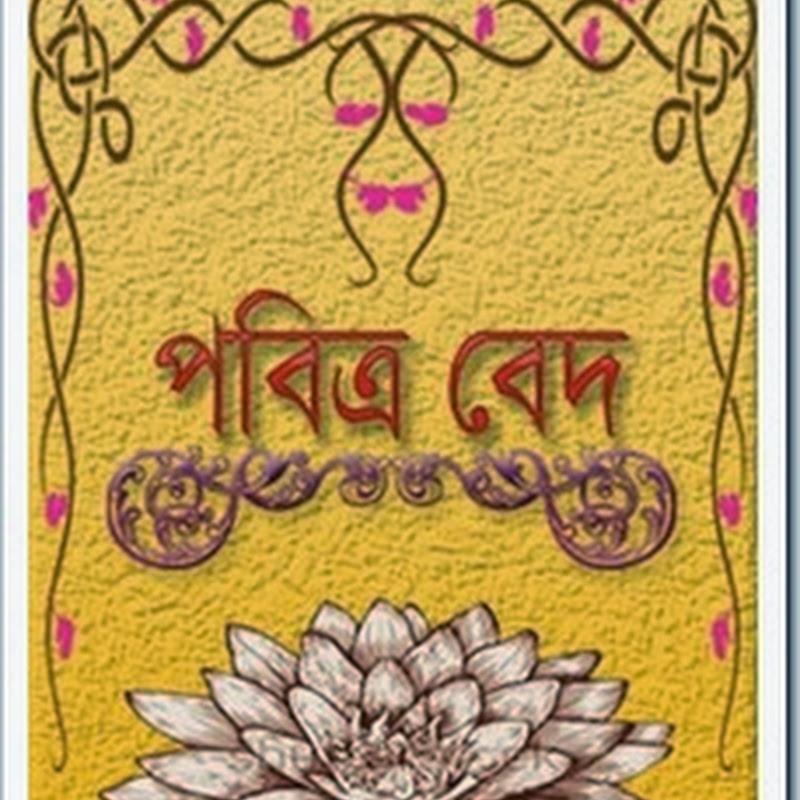 Bangla Boi. Bangla Book. Bengali Books