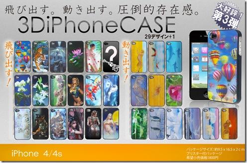 第三弾iPhoneケース