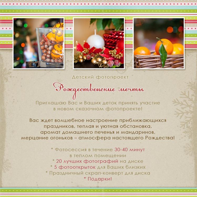 Фотопроект Рождественские мечты. Детский новогодний фотопроект Гродно