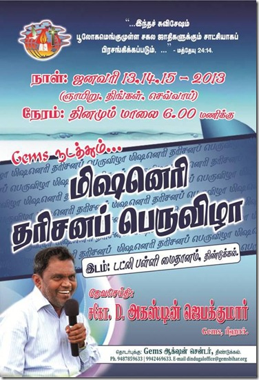 Dindigul Meeting Notice