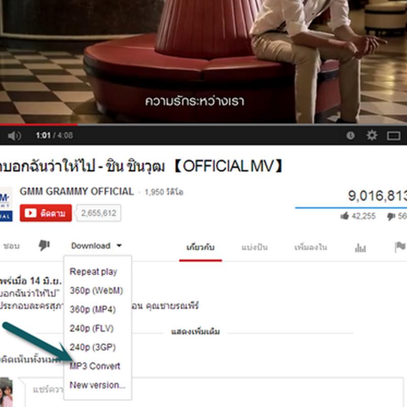 บันทึกวีดีโอใน Youtube เป็น Mp4 ด้วย Google Chrome