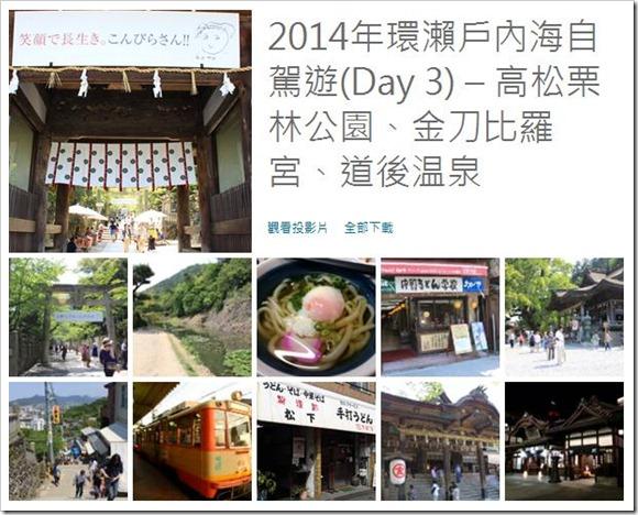 2014年環瀨戶內海自駕遊_Day3