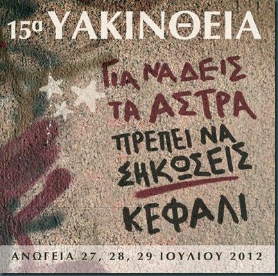 2012-yak-prog_Σελίδα_1