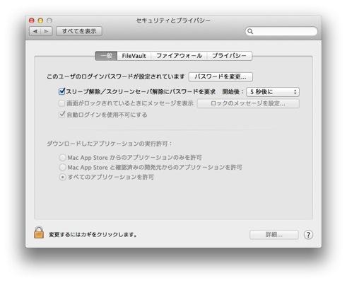 セキュリティとプライバシー.jpg