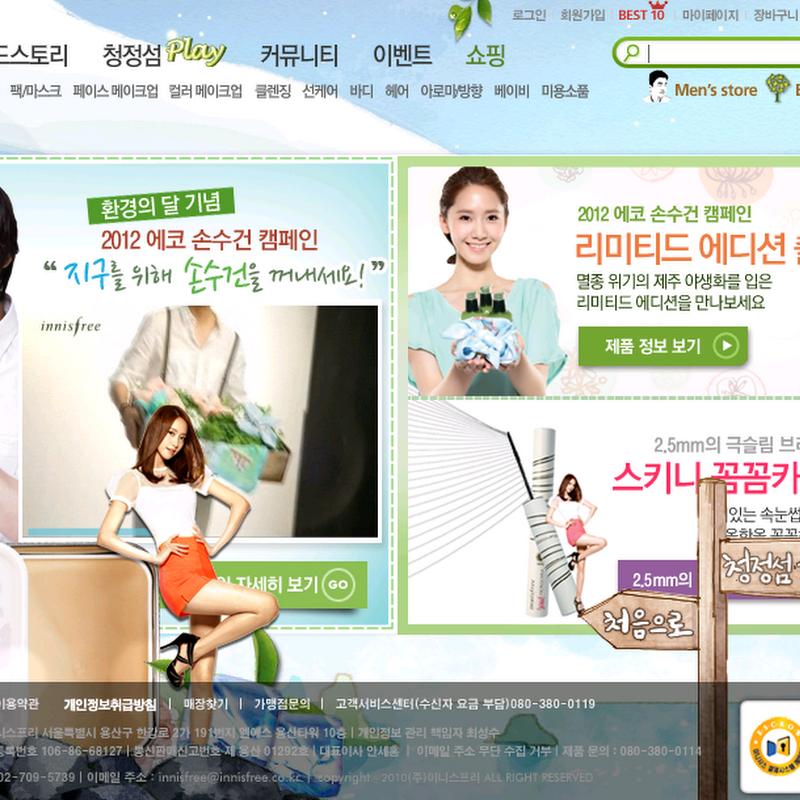 韓國美妝購物必買折價券coupon清單+殺價技巧