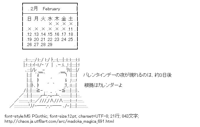 魔法少女まどか☆マギカ,暁美ほむら,バレンタインデー,カレンダー