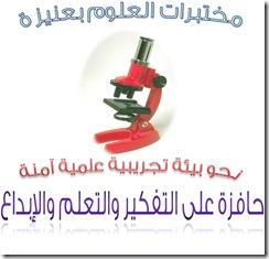 شعار مختبرات العلوم الجديد