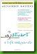 Stuart, A Life Backwards, by Alexander Masters