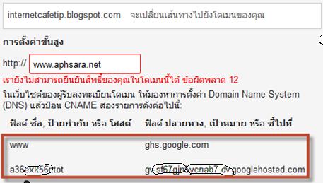 ชีโดเมนเนมจาก godaddy ไปยัง blogger