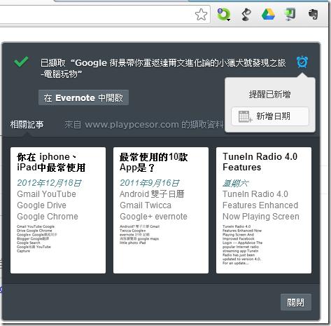 Evernote Web Clipper-09